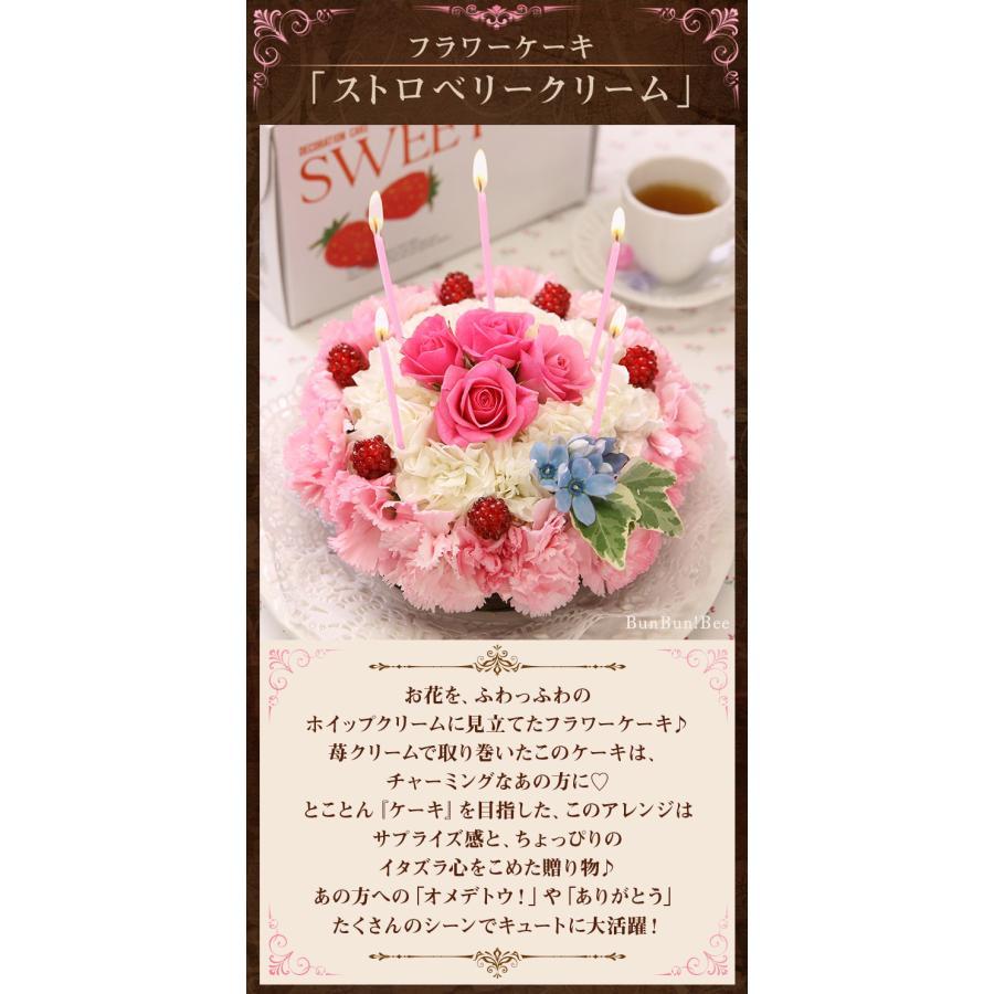 【フラワーケーキ 誕生日プレゼント ギフト 女性 花】アニバーサリーギフト|bunbunbee|08