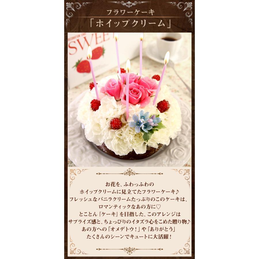 【フラワーケーキ 誕生日プレゼント ギフト 女性 花】アニバーサリーギフト|bunbunbee|09