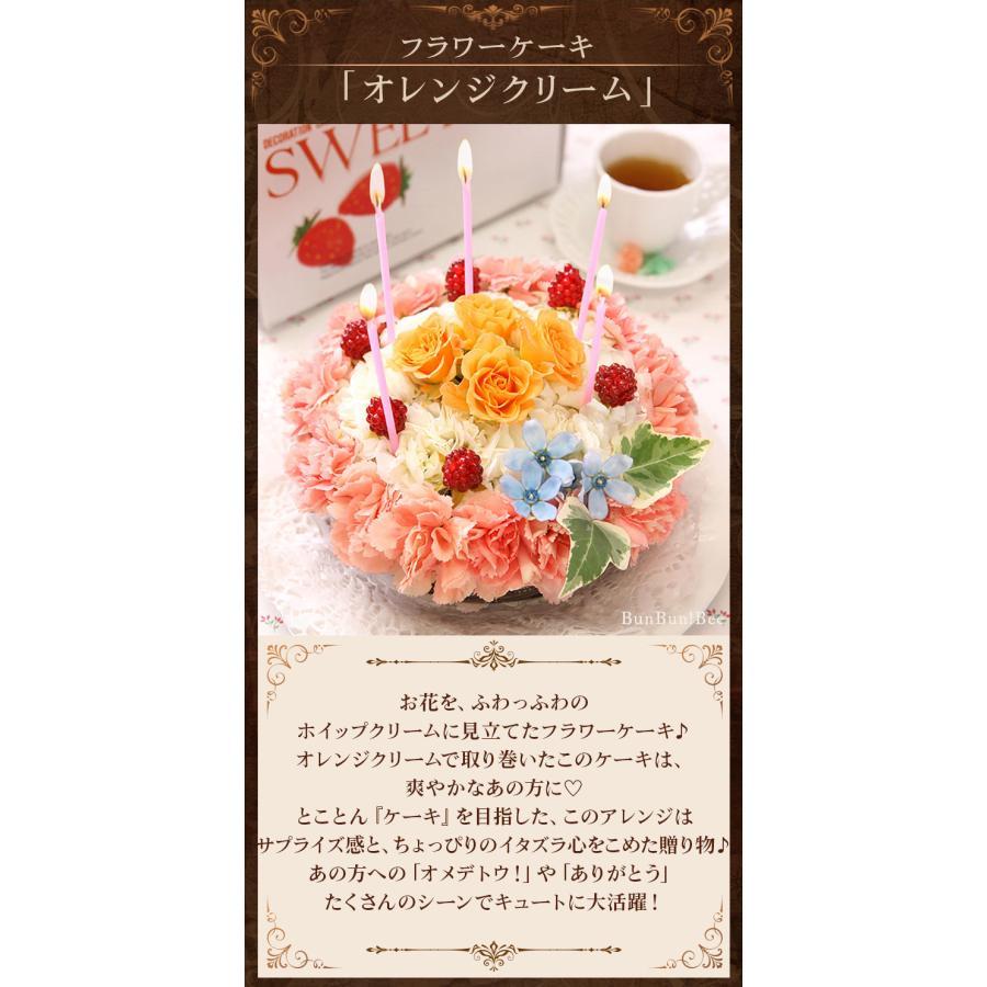 【フラワーケーキ 誕生日プレゼント ギフト 女性 花】アニバーサリーギフト|bunbunbee|10