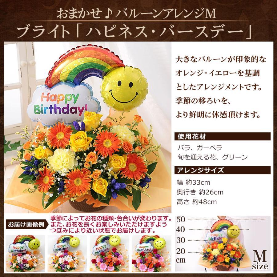 【誕生日プレゼント ギフト 女性 花 バラ ユリ】おまかせアレンジメント Mサイズ|bunbunbee|35