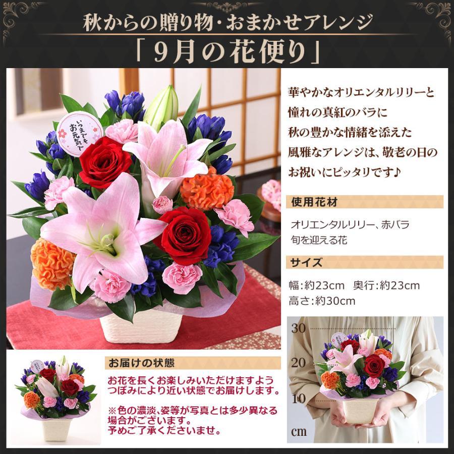 敬老の日 プレゼント ギフト 花 生花 造花 フラワー アレンジメント りんどう ユリ バラ イベントギフトC 2021 bunbunbee 10