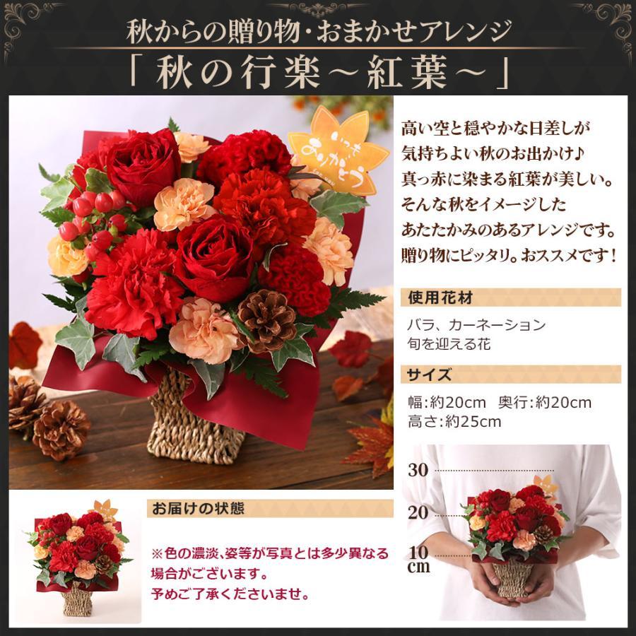 敬老の日 プレゼント ギフト 花 生花 造花 フラワー アレンジメント りんどう ユリ バラ イベントギフトC 2021 bunbunbee 11