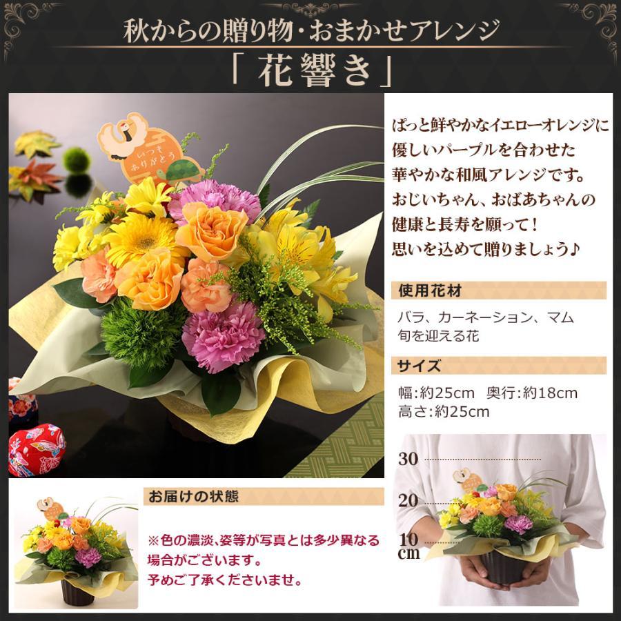 敬老の日 プレゼント ギフト 花 生花 造花 フラワー アレンジメント りんどう ユリ バラ イベントギフトC 2021 bunbunbee 12