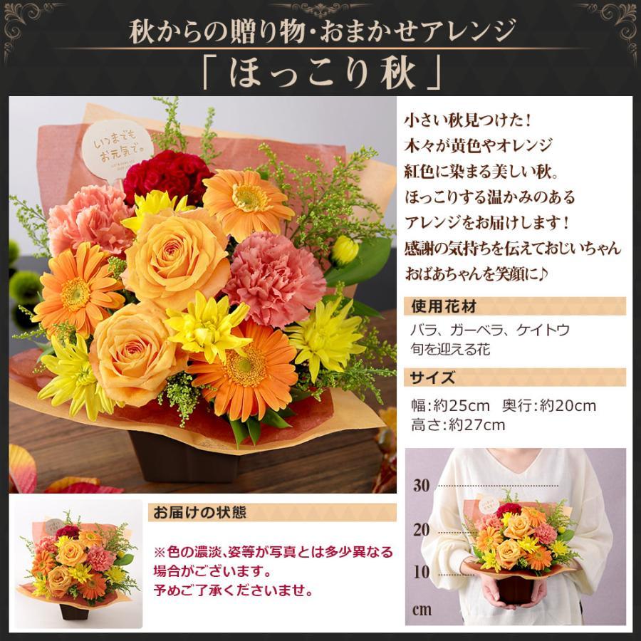 敬老の日 プレゼント ギフト 花 生花 造花 フラワー アレンジメント りんどう ユリ バラ イベントギフトC 2021 bunbunbee 14