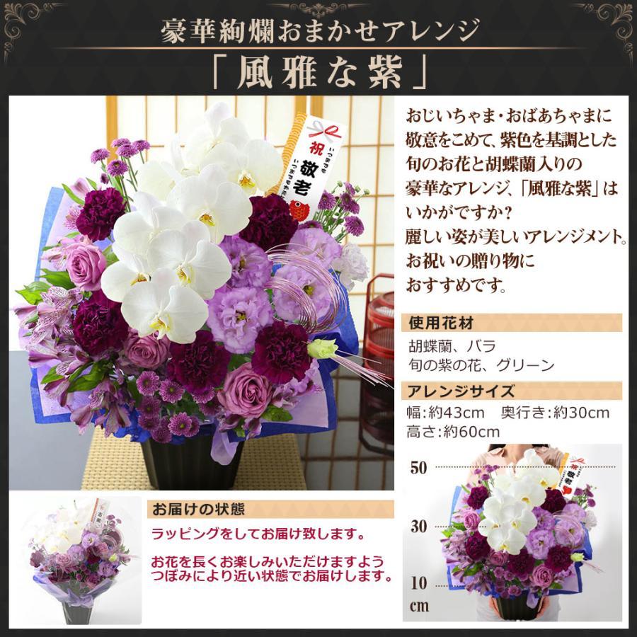敬老の日 ギフト 花 プレゼント 豪華絢爛!おまかせアレンジ Lサイズ アレンジメント 送料無料 イベントギフトK 2021 bunbunbee 09