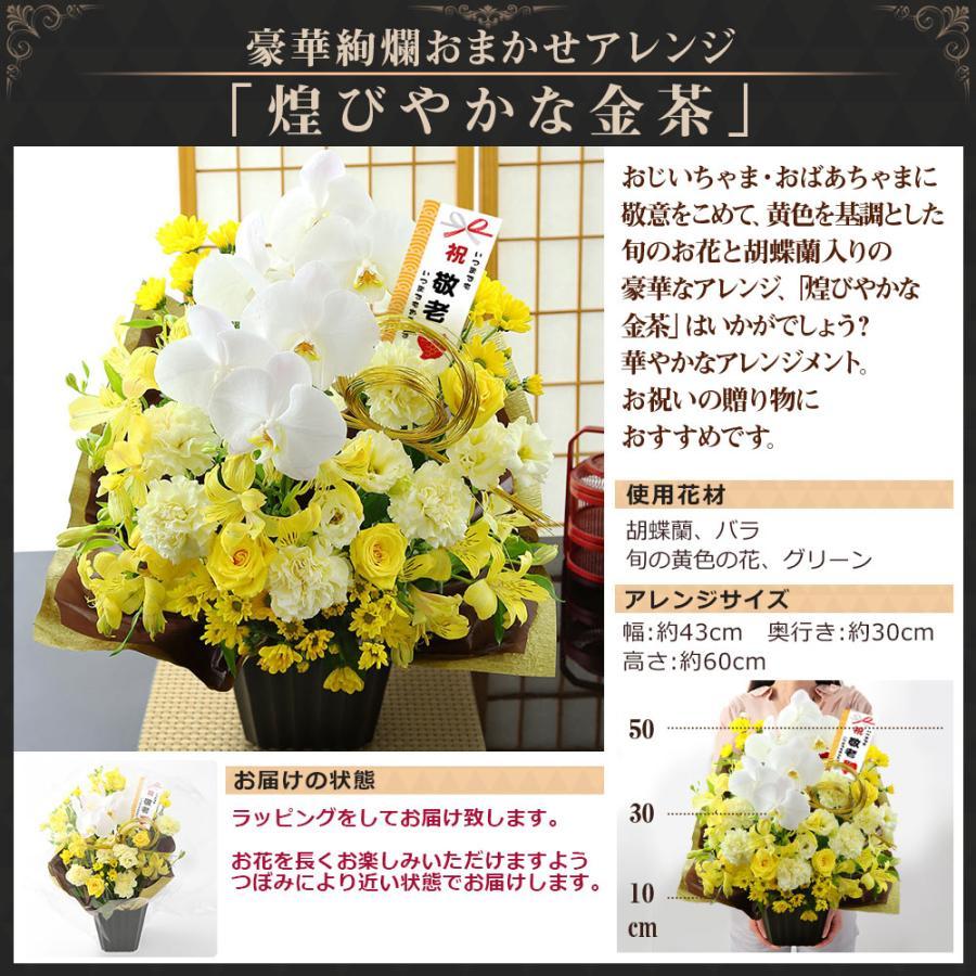 敬老の日 ギフト 花 プレゼント 豪華絢爛!おまかせアレンジ Lサイズ アレンジメント 送料無料 イベントギフトK 2021 bunbunbee 10