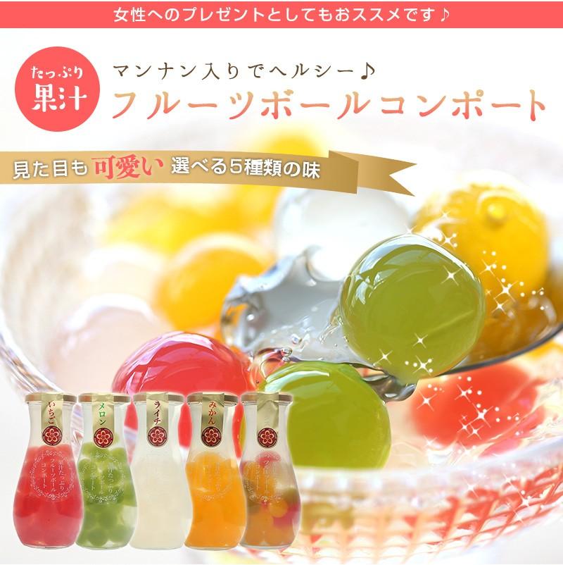可愛くて迷っちゃう!フルーツ果汁をたっぷり入れたマンナン入りゼリーボール
