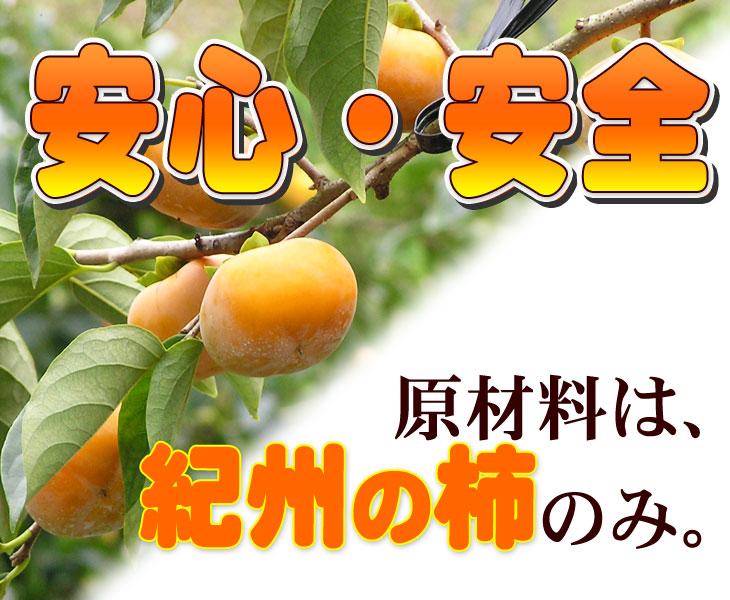紀州柿のみ!安心・安全の無添加!