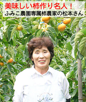 ふみこ農園専属農家の松本さん