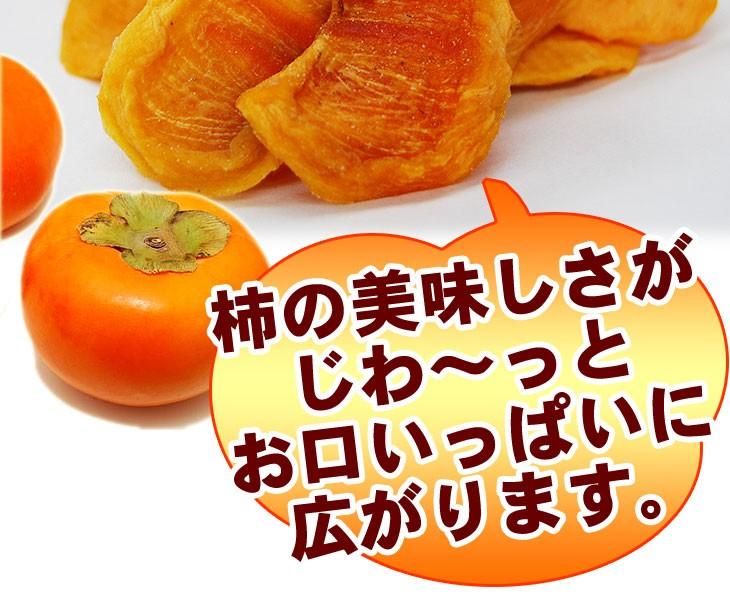 原材料「紀州柿」のみ!完全無添加 柿チップ