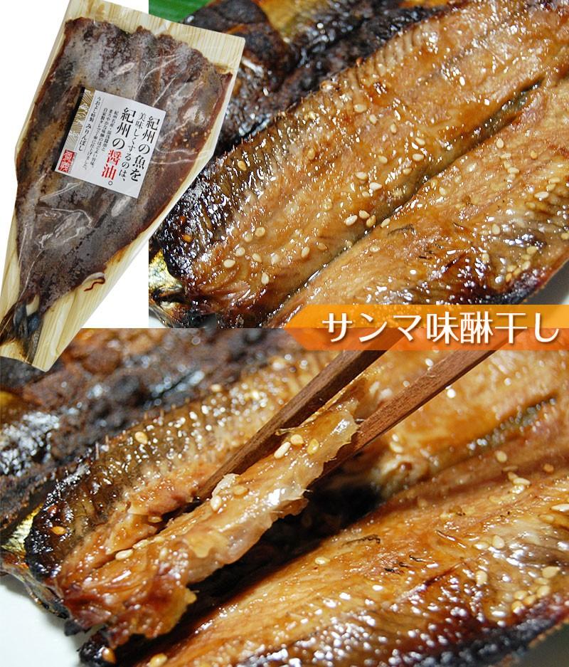 秋刀魚(サンマ)みりん干し