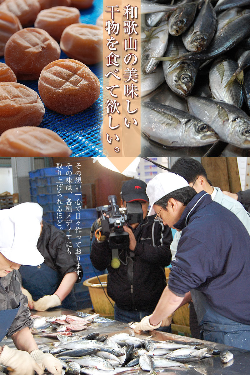和歌山の美味しい干物を食べて欲しい。