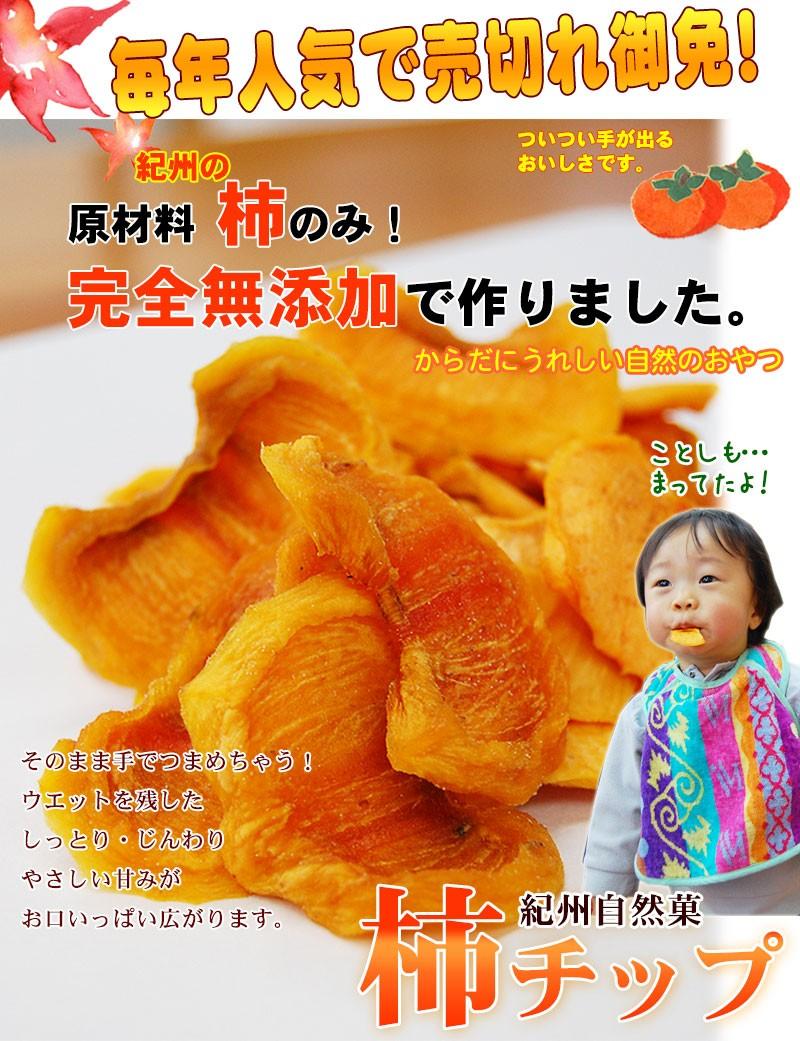 紀州自然菓子 柿チップ★無添加!