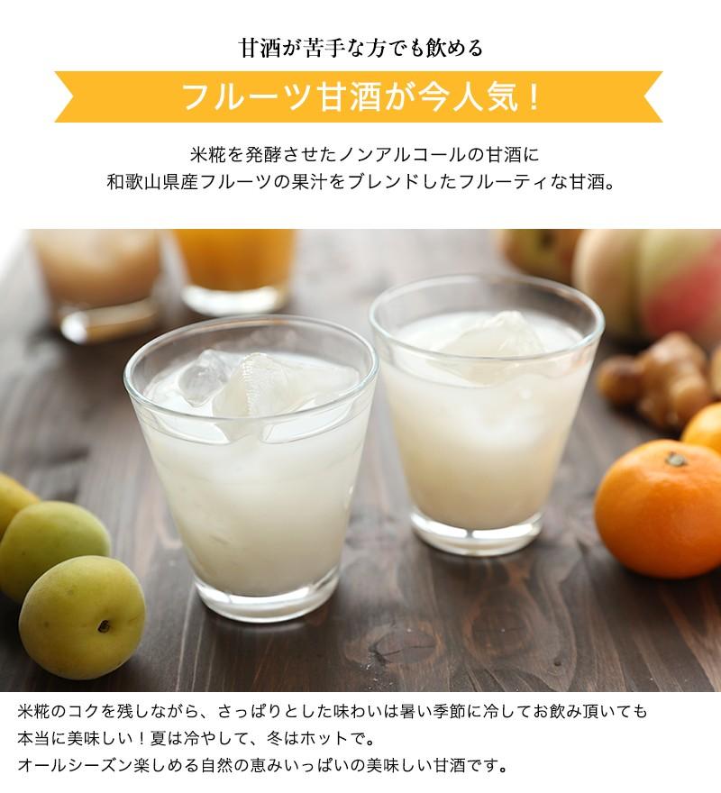 人気のフルーツ甘酒