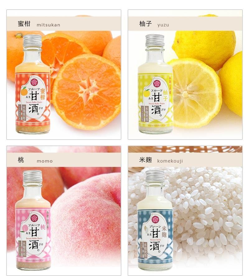 6種類のフルーツ甘酒。うれしい美味しさ