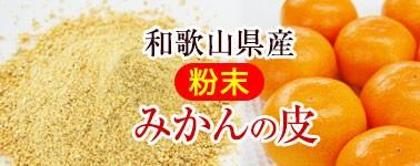 和歌山県産みかんの皮 粉末