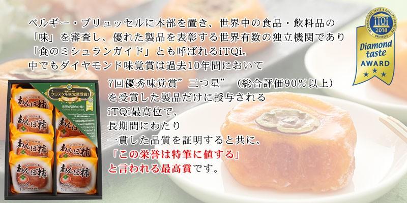 無添加あんぽ柿 iTQi 最高位 ダイヤモンド味覚賞受賞!