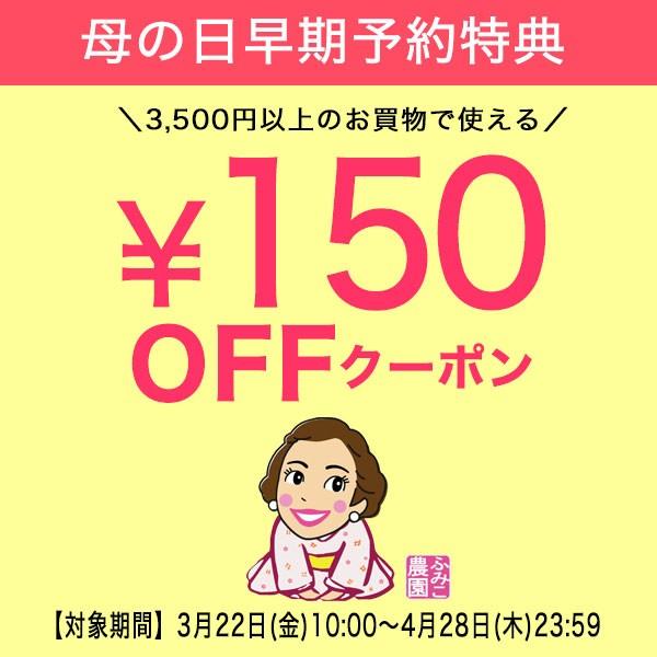 \母の日早期予約特典/全品で使える150円OFFクーポン!
