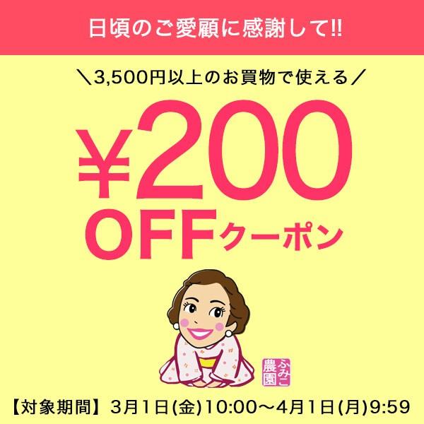 日頃のご愛顧に感謝して♪紀州ふみこ農園\全品で使える200円OFFクーポン/