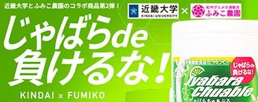 和歌山県産 じゃばら粉末使用のタブレット