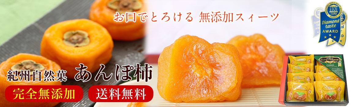 完全無添加!原材料 紀州の柿のみ。そのままつまめる柿チップ