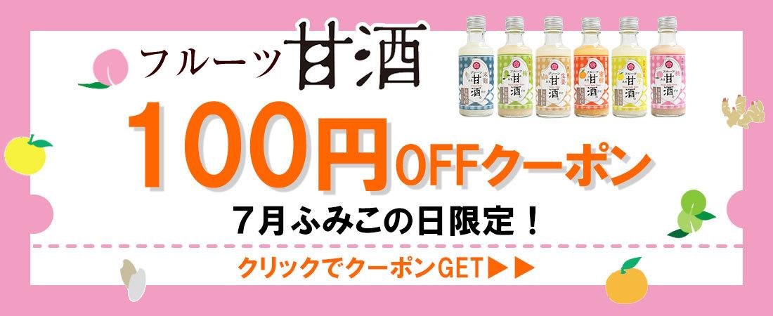 ふみこ農園 フルーツ甘酒!100円OFFクーポン
