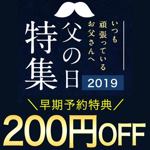 父の日早期予約割引!【200円OFF】クーポン