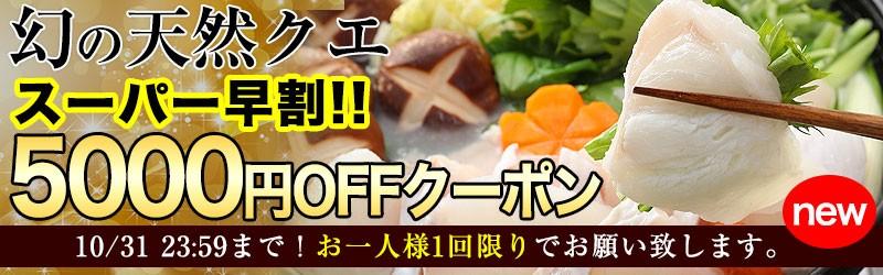幻の高級魚!クエが5000円OFF!