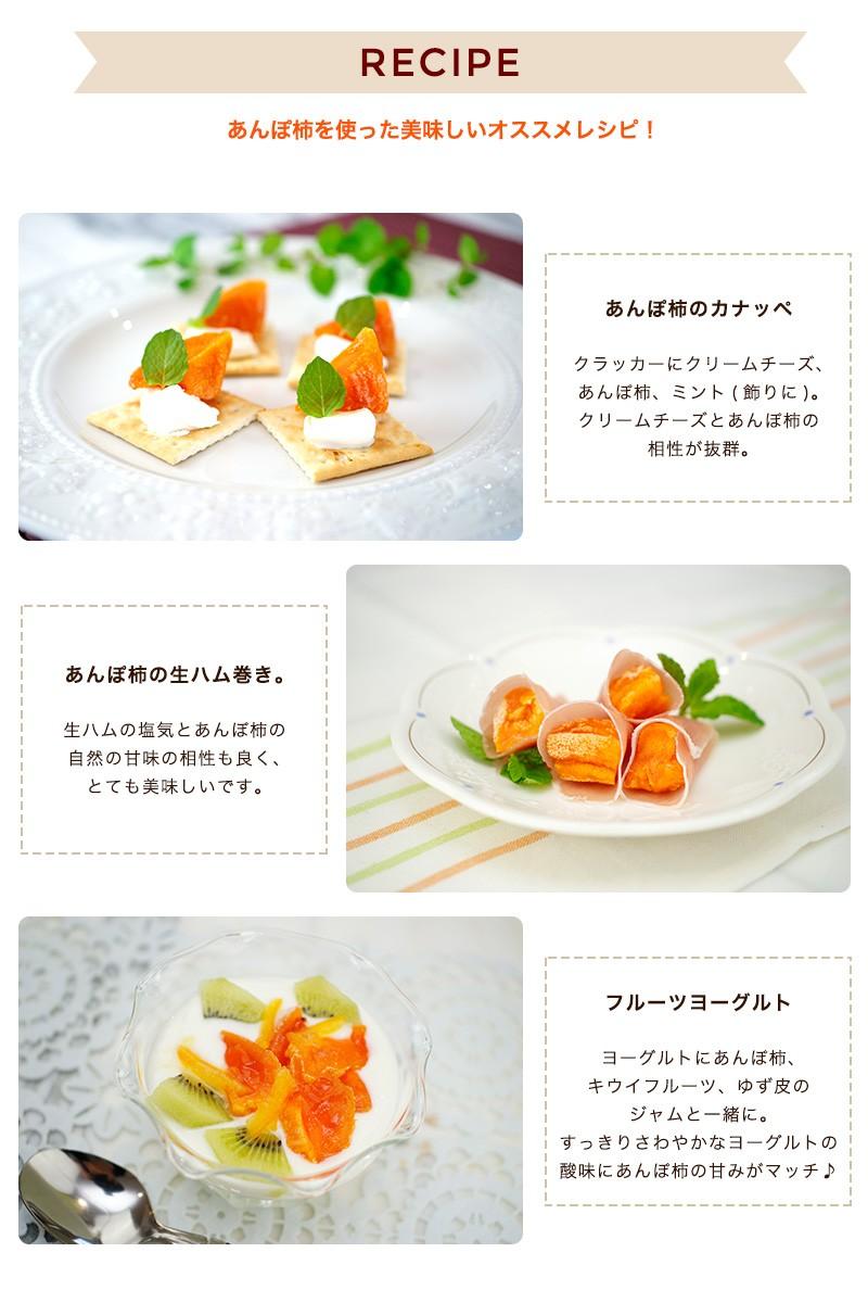 柿のおいしいレシピのご紹介