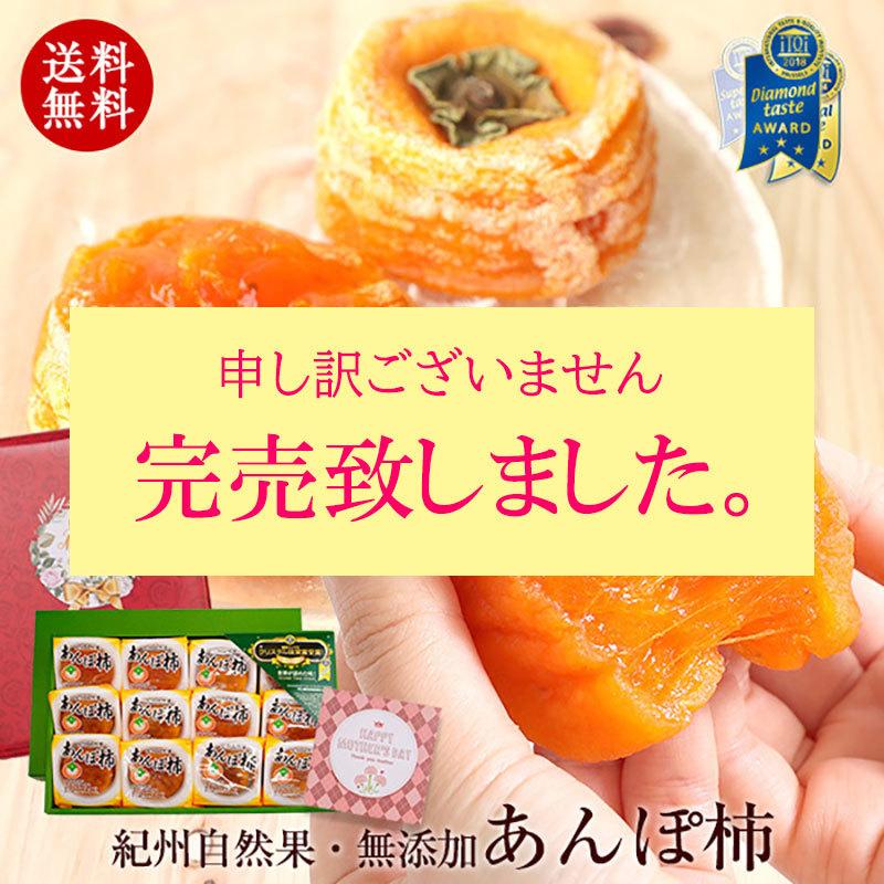 あんぽ柿12個入