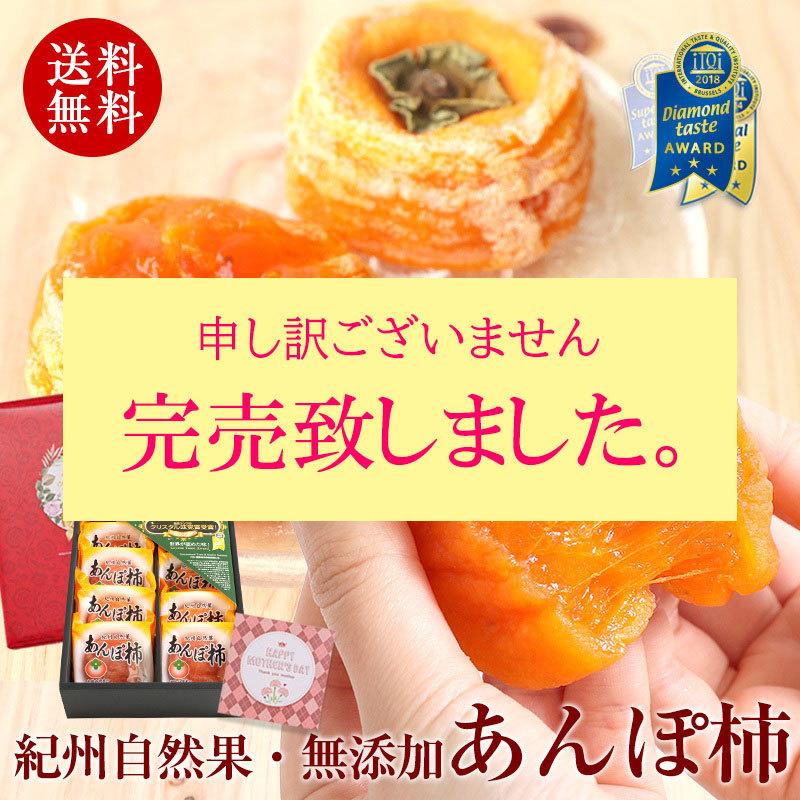 あんぽ柿8個入