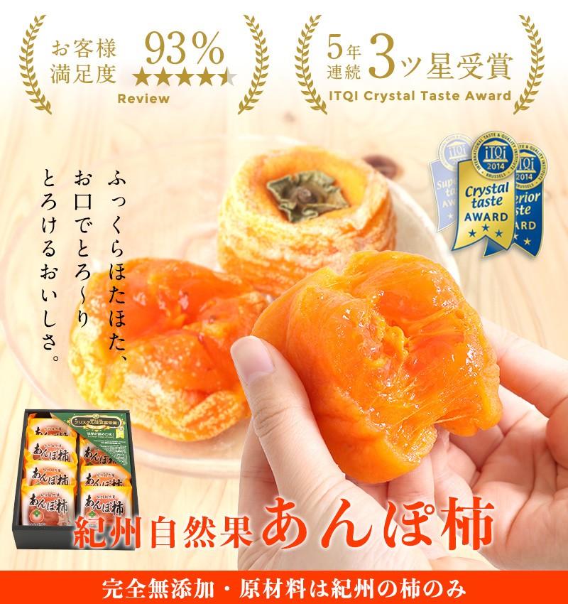 紀州自然菓あんぽ柿