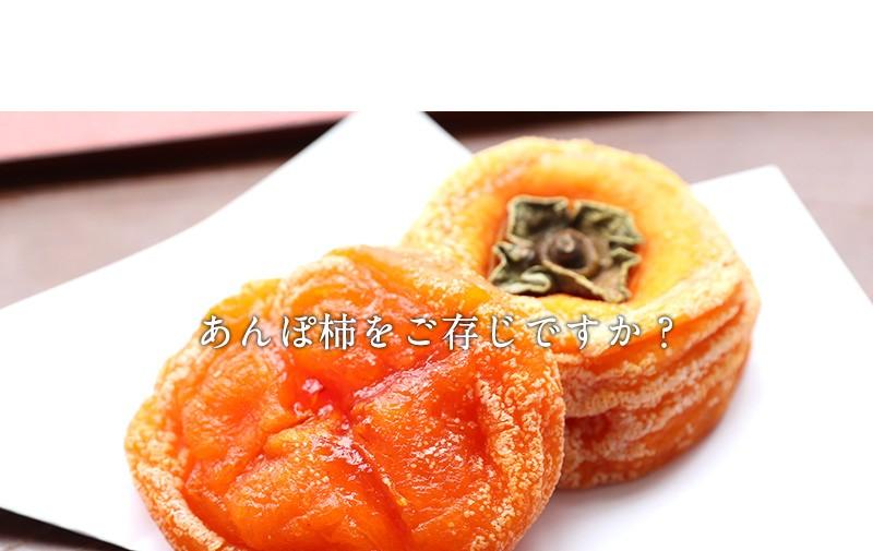 和菓子の元祖ともいわれているあんぽ柿