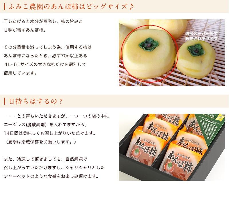 あんぽ柿はビッグサイズ