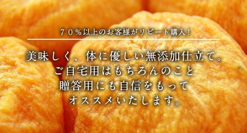 リピート率No.1のあんぽ柿
