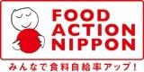 フードアクションニッポン みんなで食糧自給率アップ!