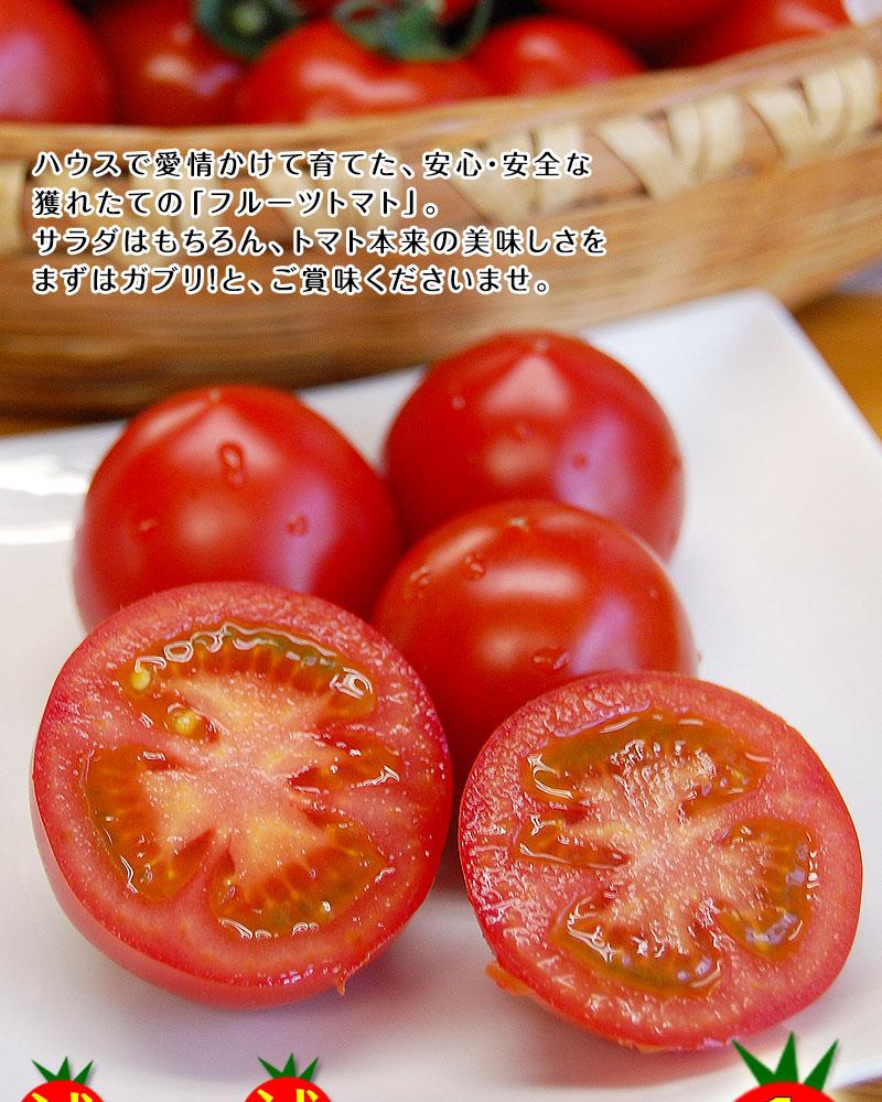 まずは「がぶり!」フルーツトマトならではの美味しさを是非