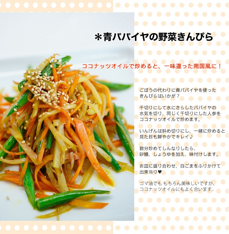 青パパイヤの野菜きんぴら