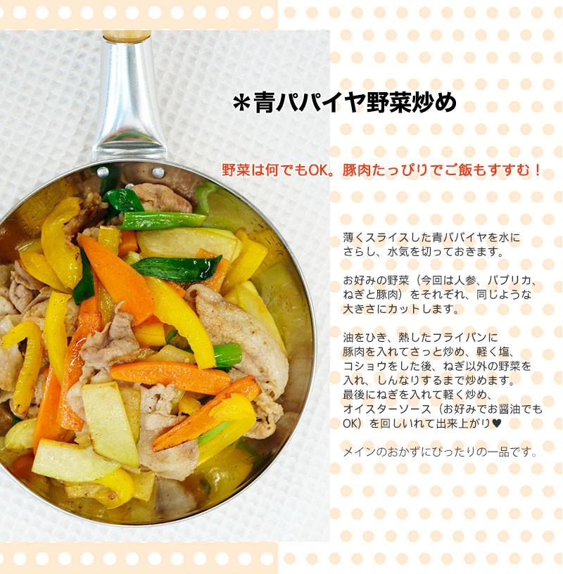 青パパイヤ野菜炒め