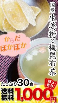 国産生姜糖と梅昆布茶のセット 身体の中からあったまろ。