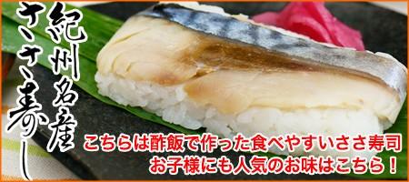 食べやすくて美味しい!酢飯で作る紀州鯖寿司