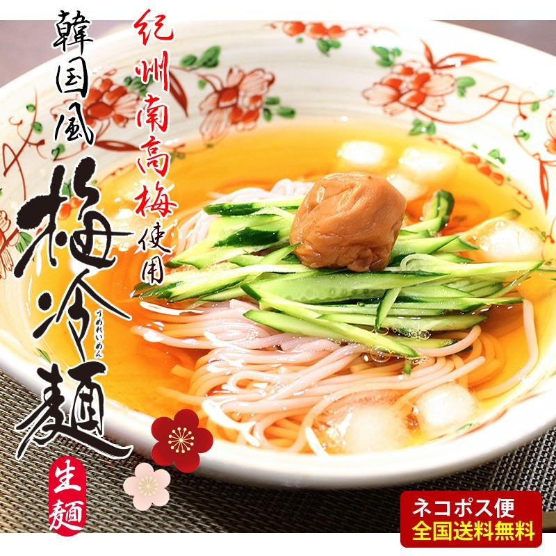 韓国風 冷麺