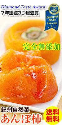 敬老の日 人気商品!紀州無添加あんぽ柿