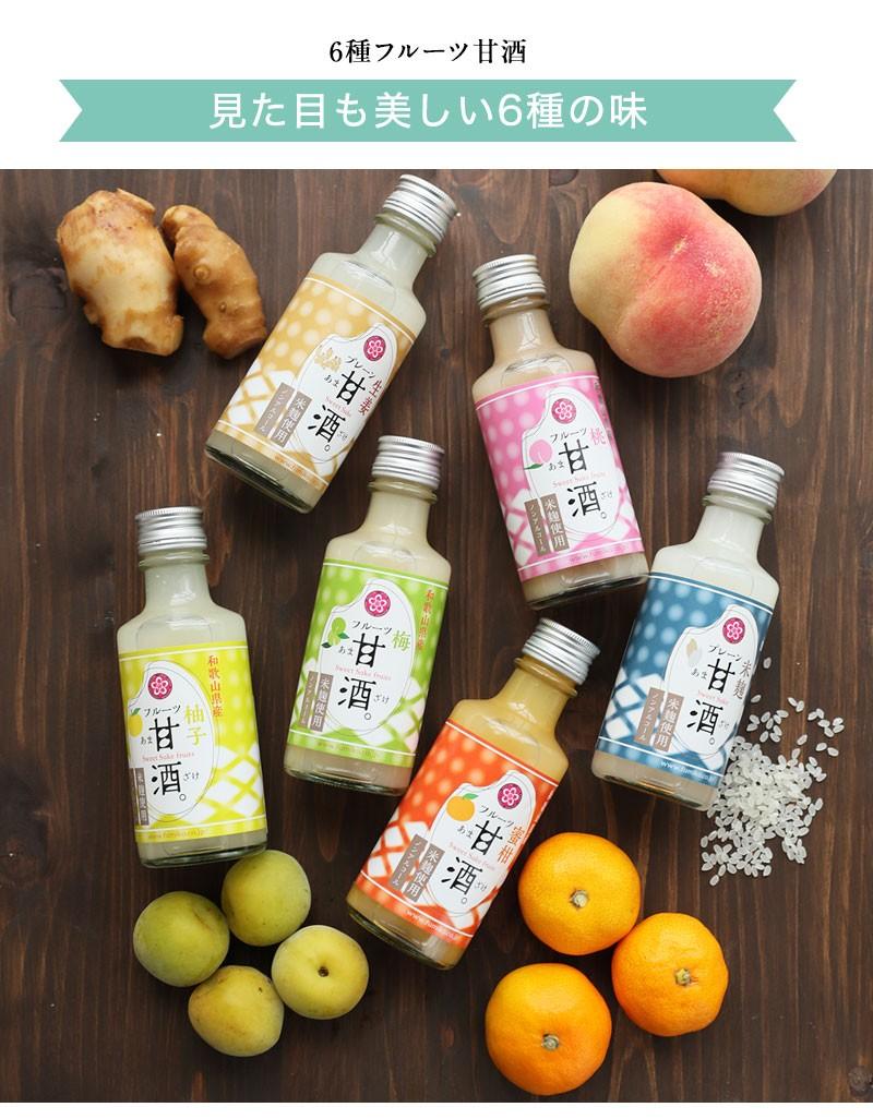見た目のきれいな6種のフルーツ甘酒