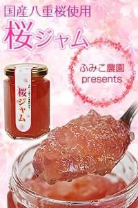 桜の国のさくらジャム