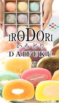 五感で楽しむ新しい和菓子!目にも楽しい彩りフルーツ大福