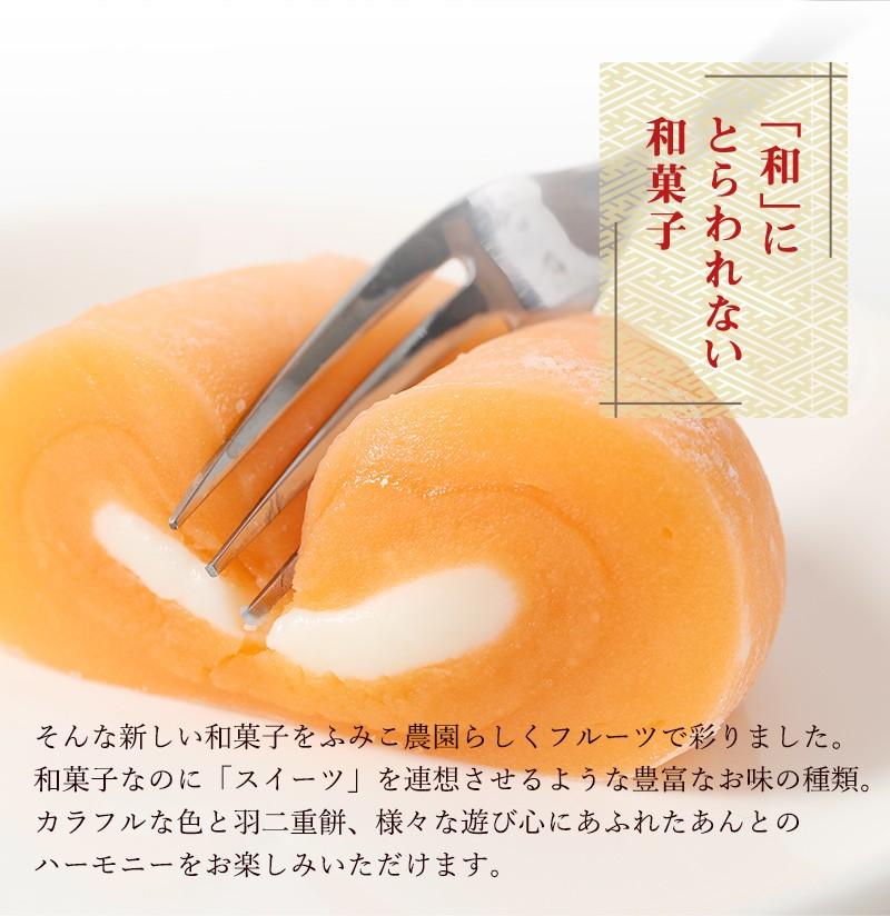 いろどり大福 和にとらわれない新しい和菓子