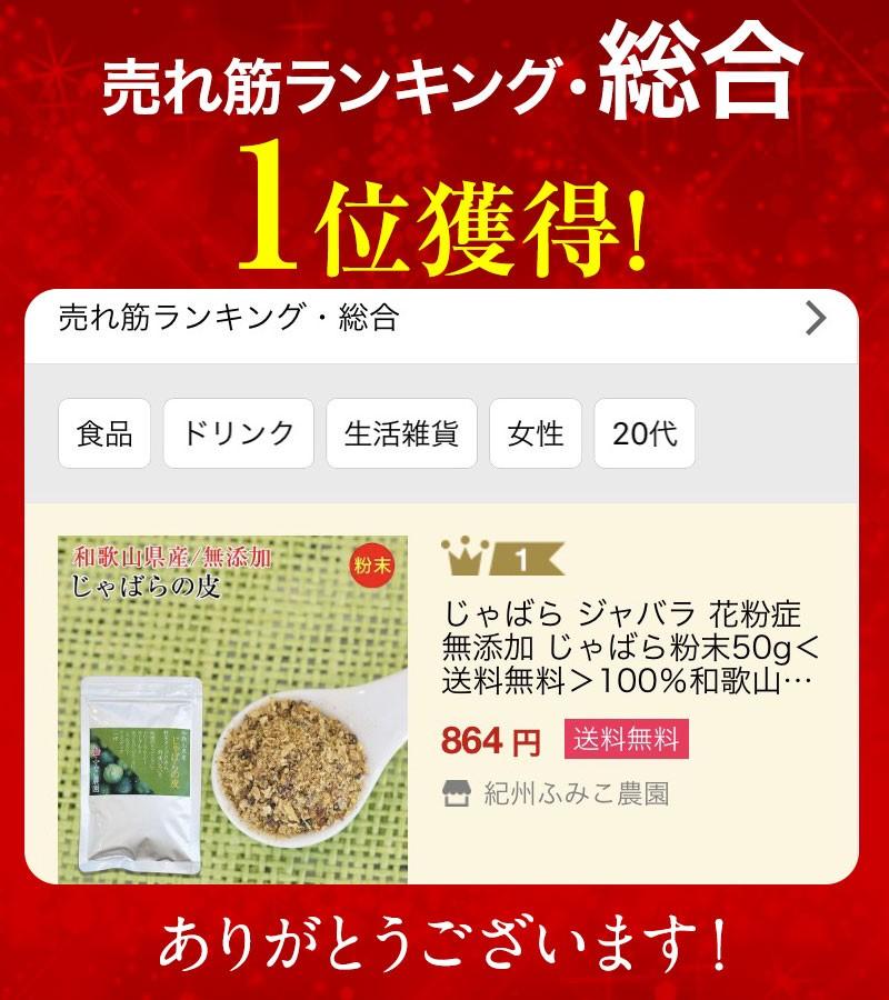 和歌山県産 無添加 じゃばら 粉末 ジャバラ ランキング1位獲得!
