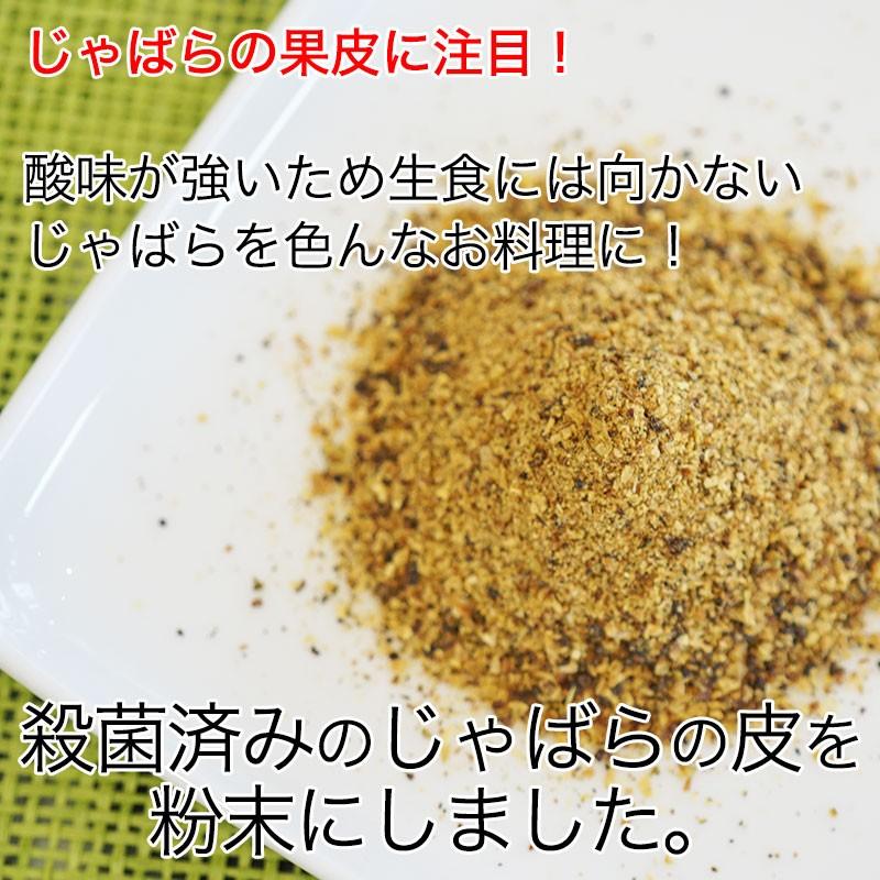 和歌山県産 無添加 じゃばら粉末 ジャバラ