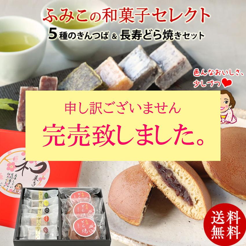 和菓子セット(どら焼き、きんつば)